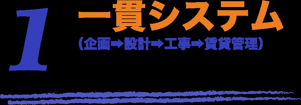 1 一貫システム(企画・設計・工事・賃貸管理)