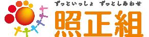 照正組 沖縄アパート経営建築セミナー
