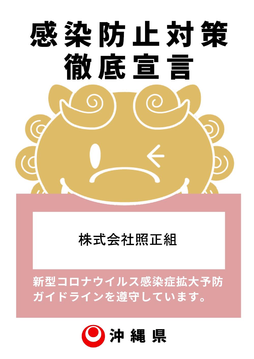 県 コロナ 沖縄